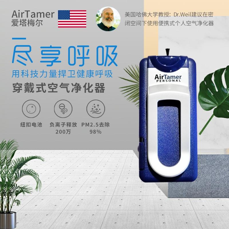 [爱塔梅尔企业店空气净化,氧吧]美国爱塔梅尔便携式随身携带空气净化器月销量0件仅售499元