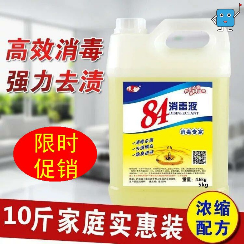 84 disinfectant bottle household disinfectant washing white clothes bleach toilet disinfectant 84 disinfectant