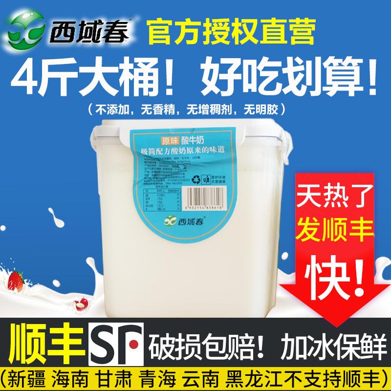 【新货当天发】新疆西域春酸奶2斤4斤大桶装水果捞酸牛奶整箱图片