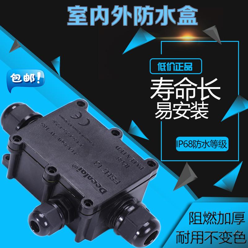 室外防水接线盒分线盒一进两出 IP68防水等级带端子黑色防水盒