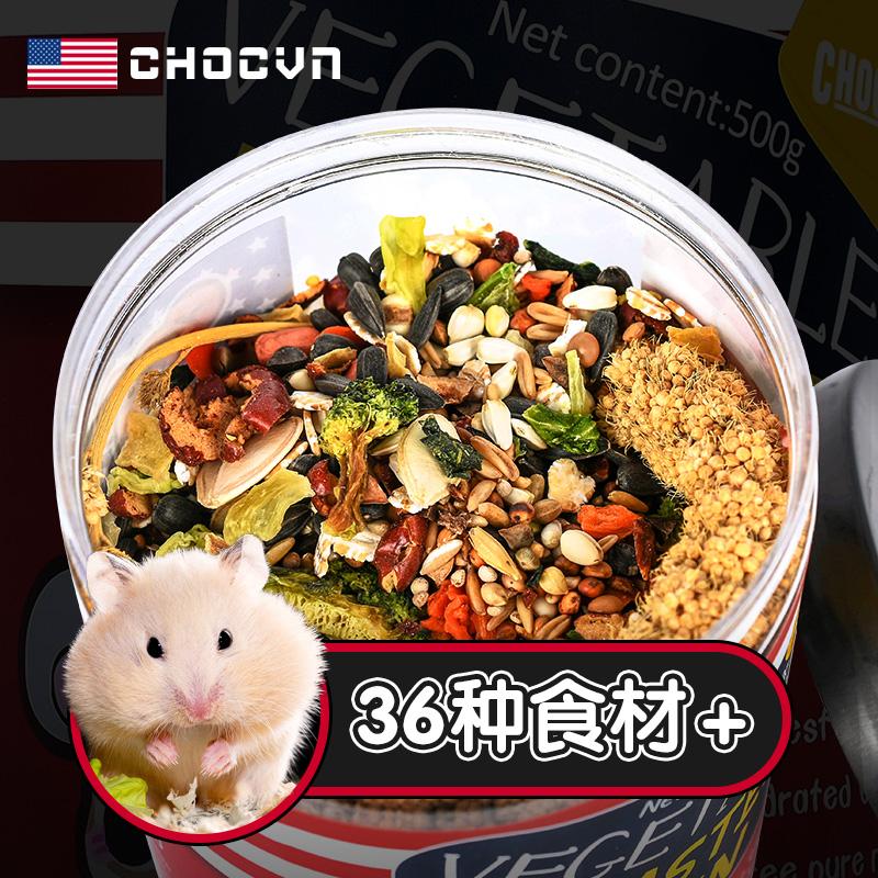 [美国CHOCVN(非比鼠)饲料,零食]美国小仓鼠粮食套餐齐全鼠粮主粮均衡营月销量682件仅售19.8元