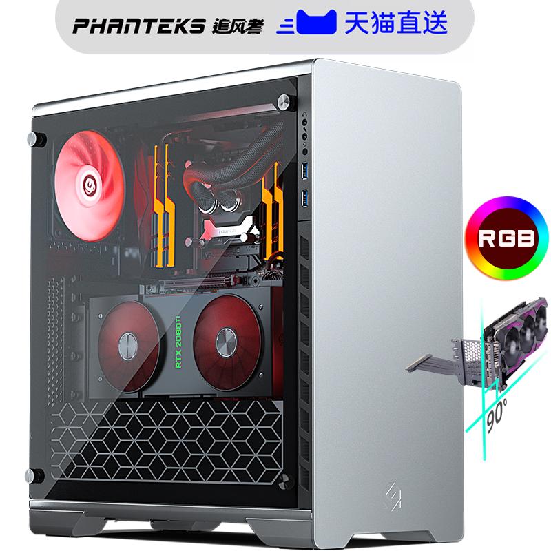 追风者MG普力魔MG NEO 510钢化玻璃RGB版中塔ATX水冷台式电脑机箱,可领取20元天猫优惠券