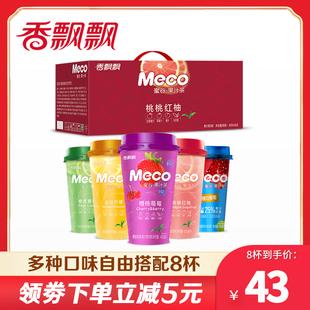 香飘飘meco蜜谷果汁茶8杯装 樱桃红柚味液体即饮果味真茶奶茶饮料