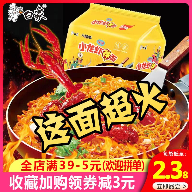 白象方便面小龙虾拌面113g*5袋10袋炒干拌面组合袋装韩式网红泡面