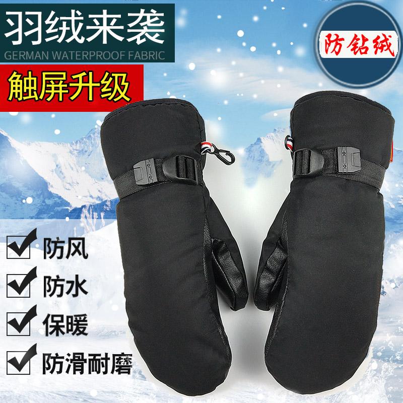 真羽绒手套男冬季滑雪触屏加厚保暖女骑行防滑防风寒焖子连指手套