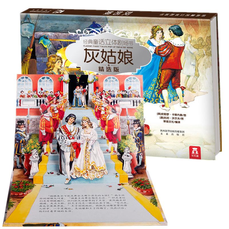 乐乐趣系列 灰姑娘经典童话立体剧场书 格林童话绘本儿童立体书3d翻翻洞洞书 宝宝绘本故事读物3-6-10岁启蒙认知早教童话场景书籍