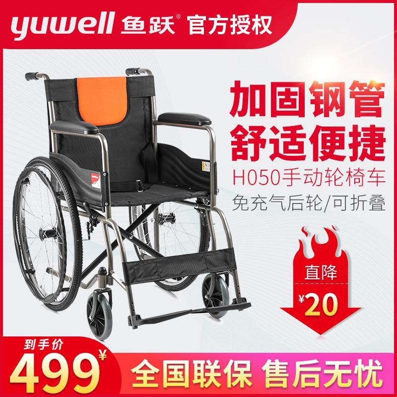 需要用券鱼跃手动h050型家用可折叠轮椅车