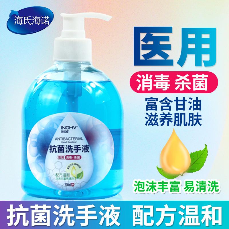 海氏海诺英诺威抗菌洗手液消毒洗手液医用消毒杀菌含甘油消毒凝胶