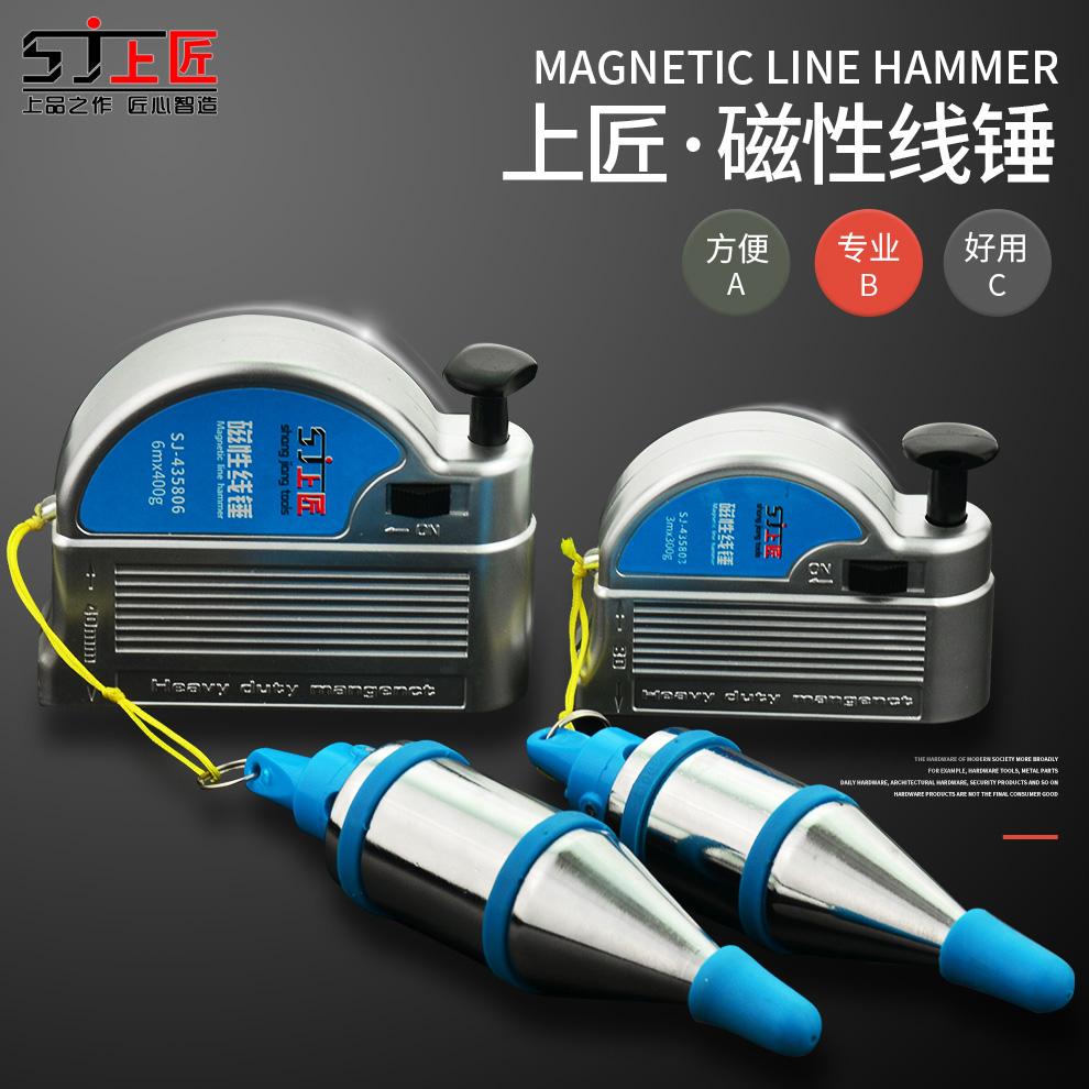 上匠工具磁力线坠 强磁性线锤 线垂 线坠 3M6M线坠 建筑安装线坠