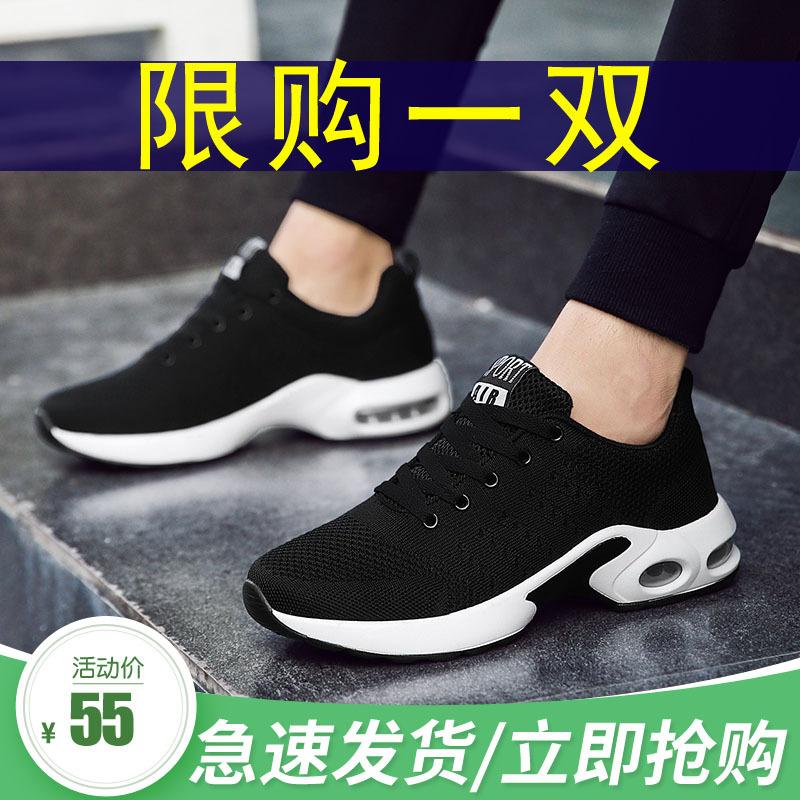 2020夏季透气新款防臭休闲运动鞋男鞋子男士网面跑步潮鞋百搭网鞋
