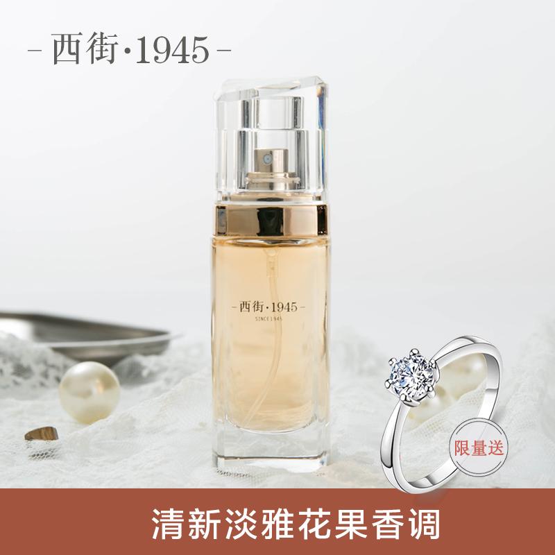 【粉丝专享】西街1945香水女士持久优雅迷人花香调30ml高端精油型