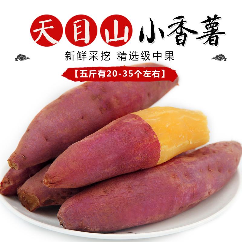 新鲜临安天目山小香薯农家板栗番薯限7000张券