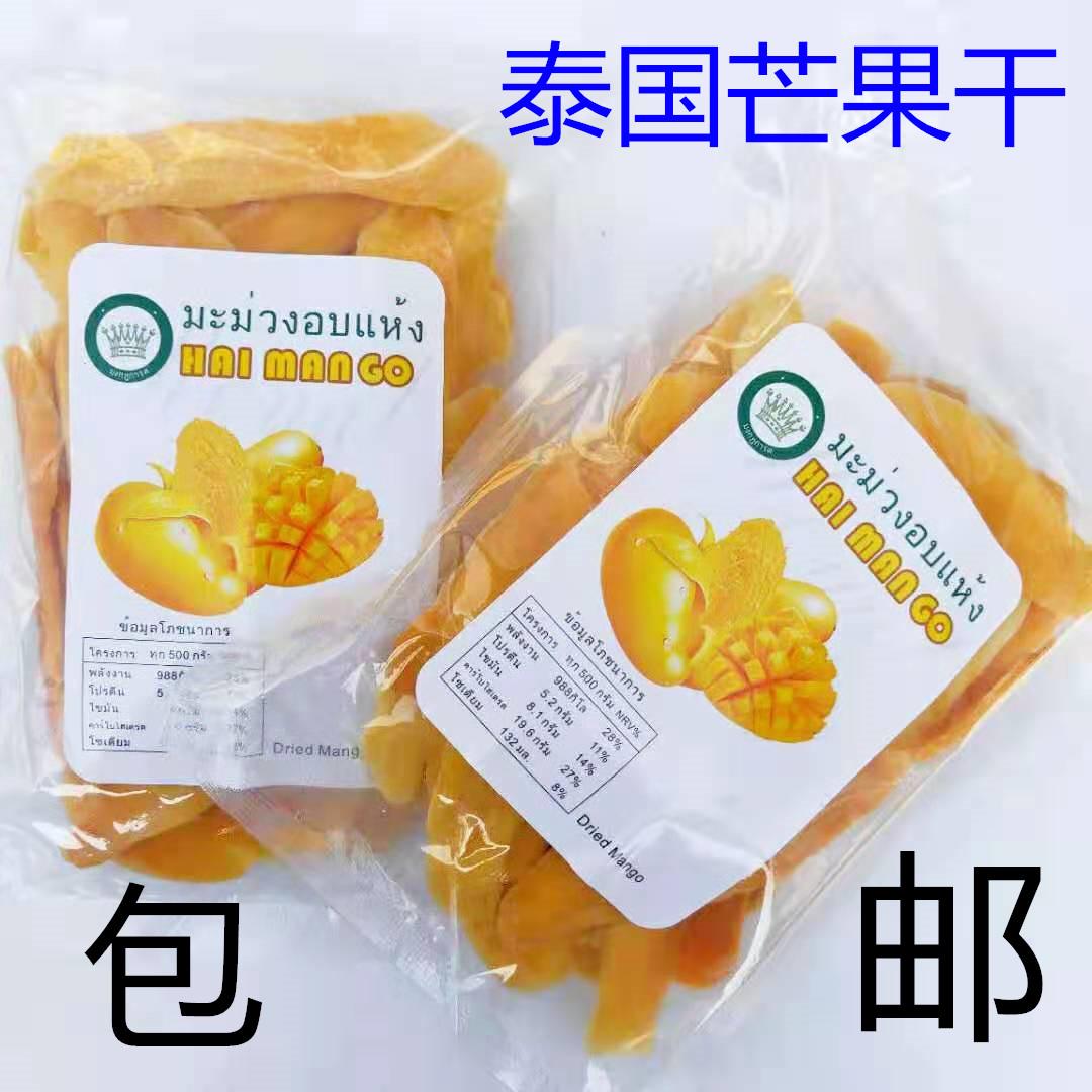 タイから輸入したマンゴー干し500 gの箱に果物の砂糖漬けを詰めた大袋のカジュアルなお菓子を入れて郵送しています。
