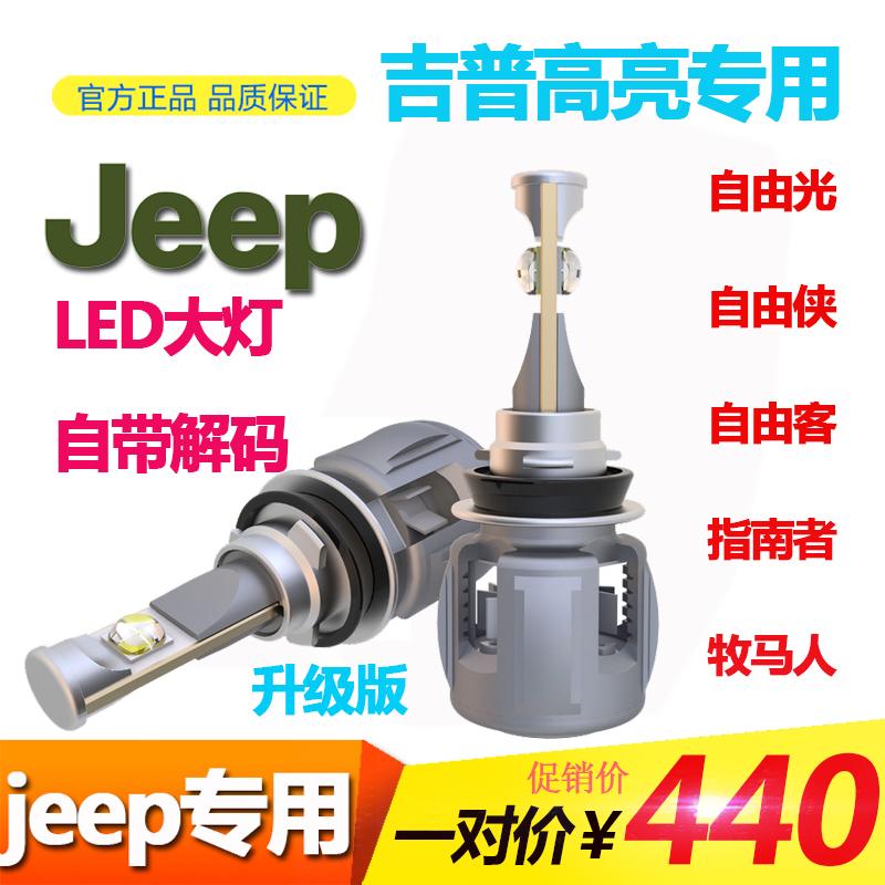 吉普JEEP指南者自由光自由侠LED改装超亮汽车大灯解码远近光一体