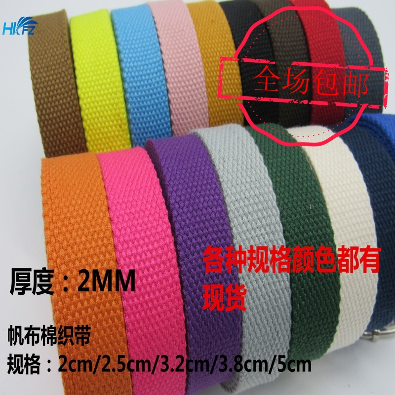 2cm-5cm color plain ribbon polyester cotton ribbon thickened canvas belt March backpack belt safety strap