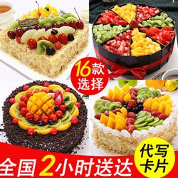 水果生日蛋糕网红儿童定制全国同城新鲜配送成都深圳上海北京广州