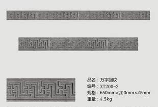 砖雕中式建材仿古青砖四合院照壁影壁墙门窗边框线条万字纹线