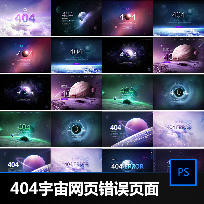 Creative atmosphere universe Galaxy star sky 404 page error construction maintenance page prompt material background S123