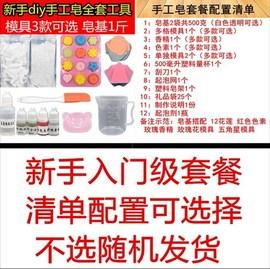 纯手工面部工具模具做香皂的材料造型手工百变皂基洗脸玫瑰制沐浴图片