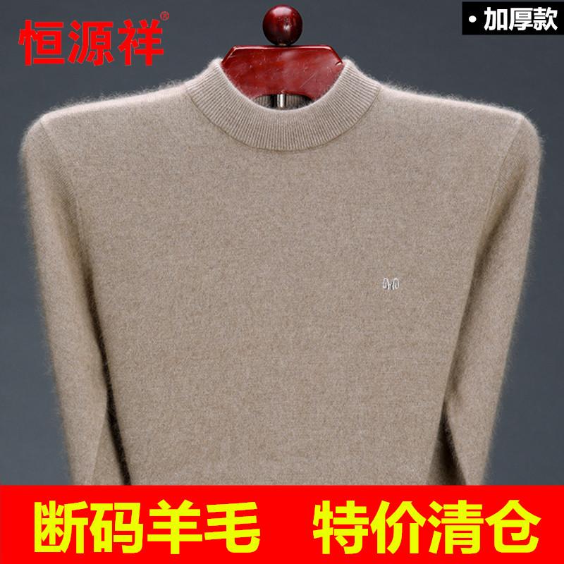 恒源祥羊毛衫男纯色半高圆领羊绒毛衣中老年加厚打底针织衫爸爸装