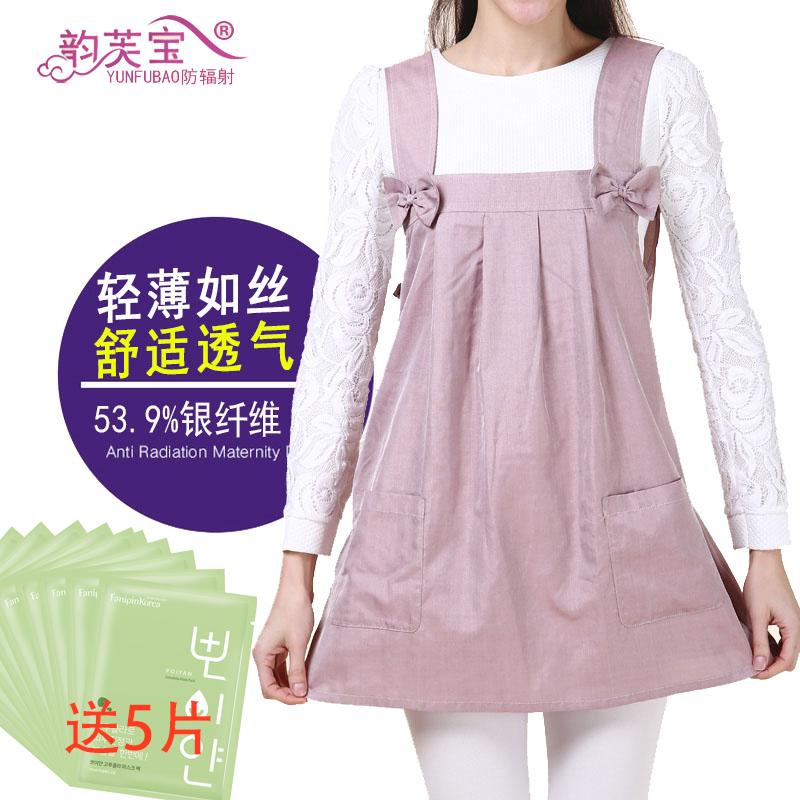 Yun Fu Bao pregnant women anti radiation clothing quasi Mommy protective clothing silver fiber radiation proof clothes 5 seasons mask