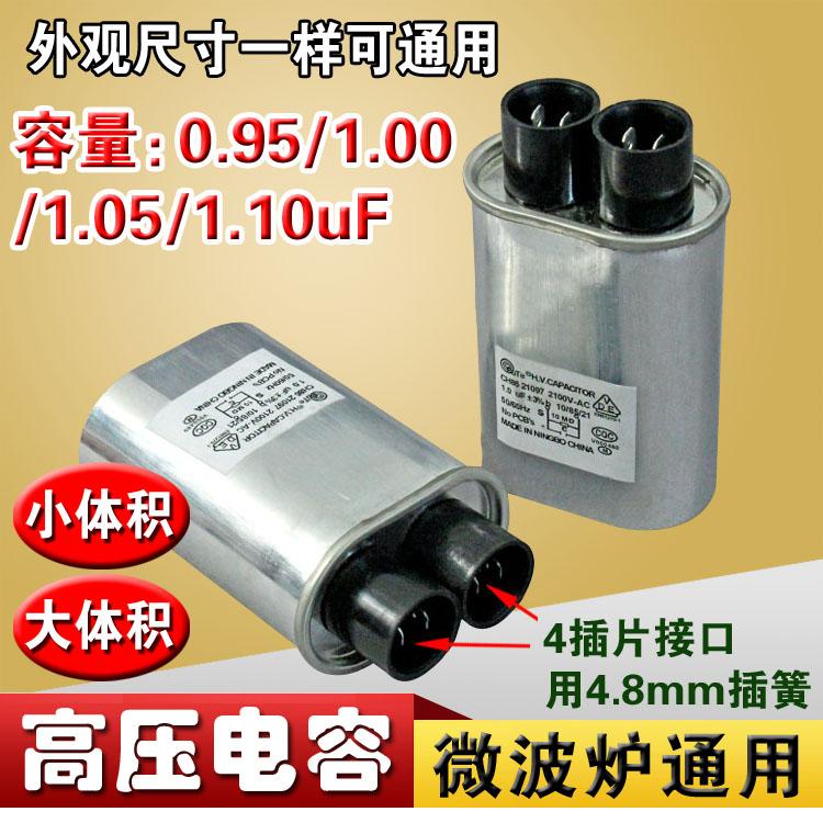 正品 1.10 uf 2100v微波炉高压电容