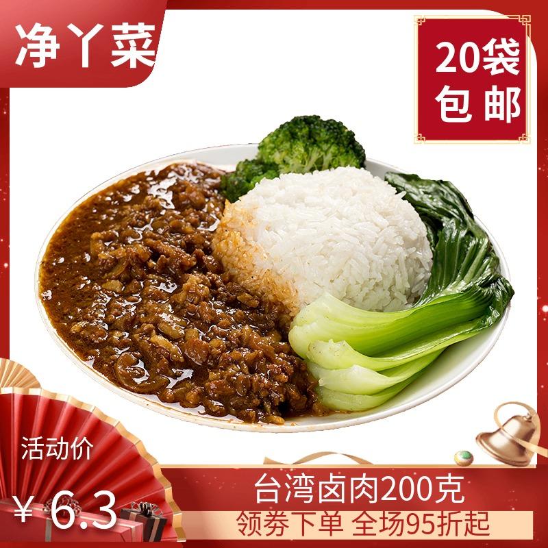 净丫菜冷冻料理包台湾卤肉200g方便速食快餐外卖盖浇饭调理包连锁