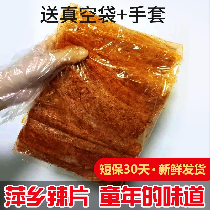 江西萍乡特产豆皮辣片手撕老式80后儿时怀旧小吃麻辣手工辣条零食