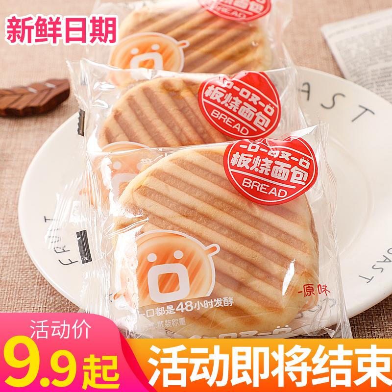 一口一口又一口原味酸奶味早餐板烧面包500g营养蛋糕网红零食糕点