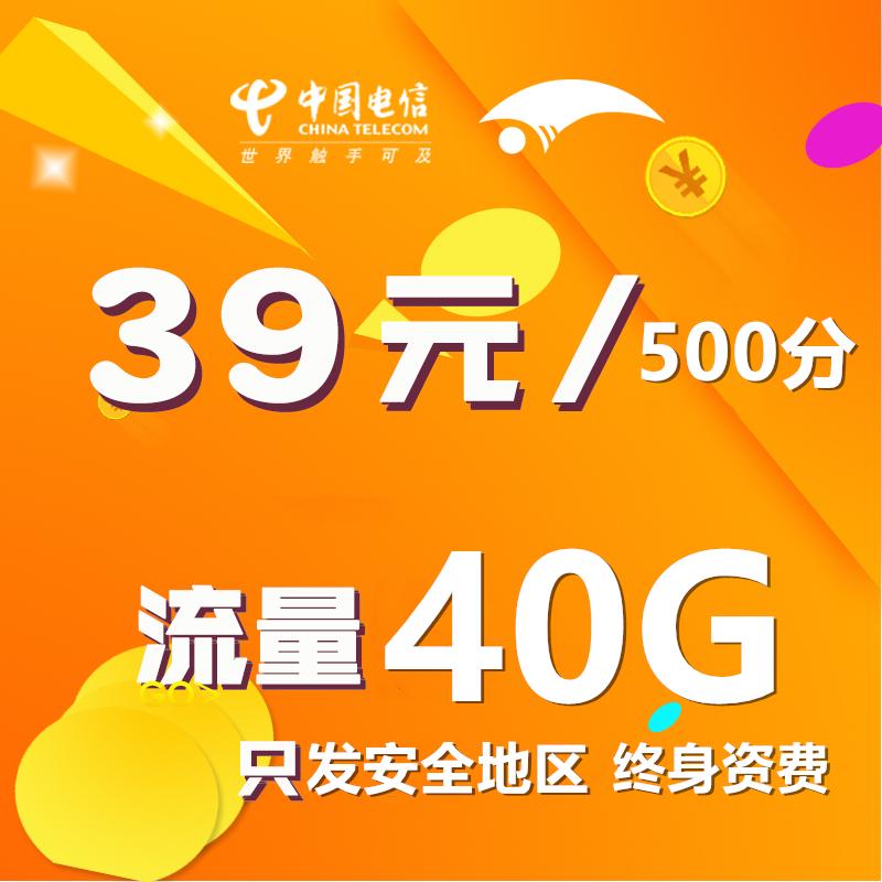 电信手机卡100G流量任性用不限速卡电话卡4G上网卡通话卡吃鸡王者