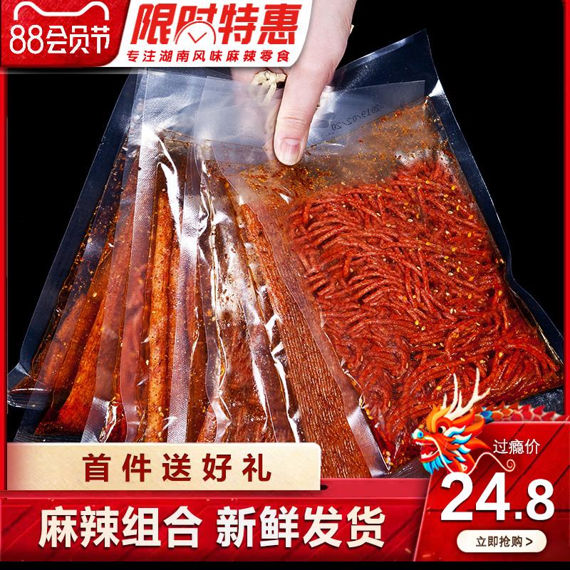 湖南特产网红辣条儿时麻辣味大礼包