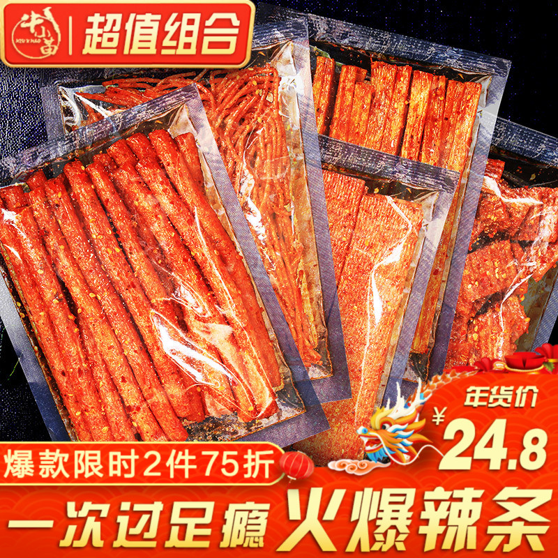 湖南平江网红辣条儿时大辣片手工特产小吃抖音同款重庆麻辣味零食