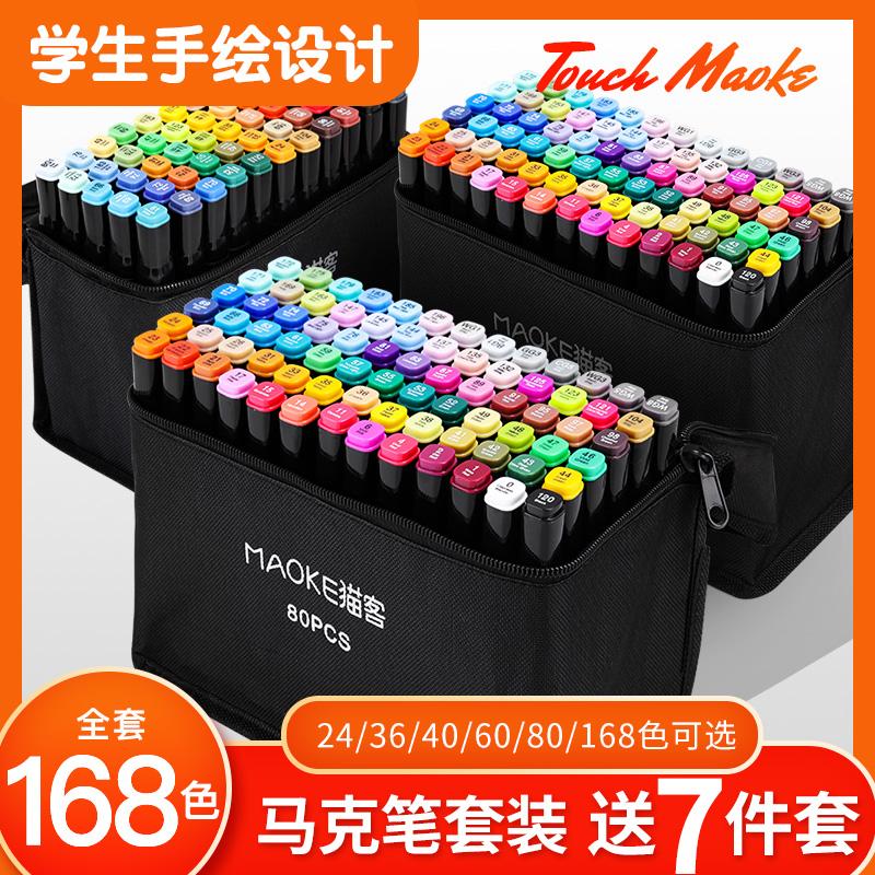 猫客双头马克笔套装touch正品学生手绘设计绘画彩色笔动漫绘画彩笔记号笔黑色油性画笔30/40/60/80/168色全套