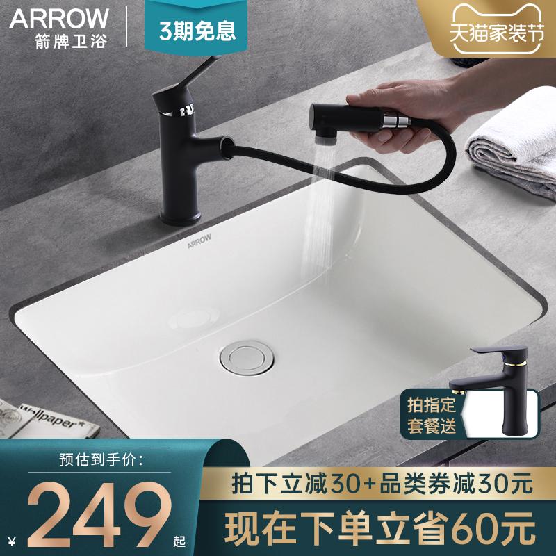 箭牌卫浴洗手脸盆台下盆单盆方形陶瓷嵌入式卫生间洗漱台面盆家用