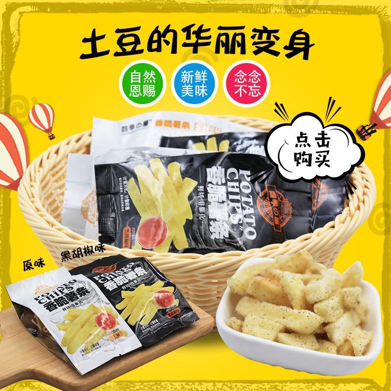 四季屋香脆休闲500g黑胡椒原味袋装办公室小吃零食非膨化食品薯条