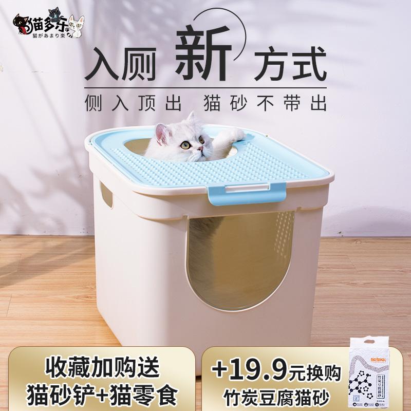 猫多乐顶入式猫砂盆防外溅全封闭式双门猫咪厕所超大号猫咪用品