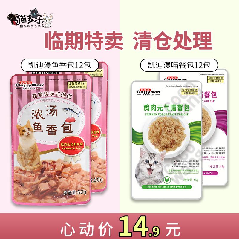 【临期特卖】凯迪漫喵餐包鱼12猫零食