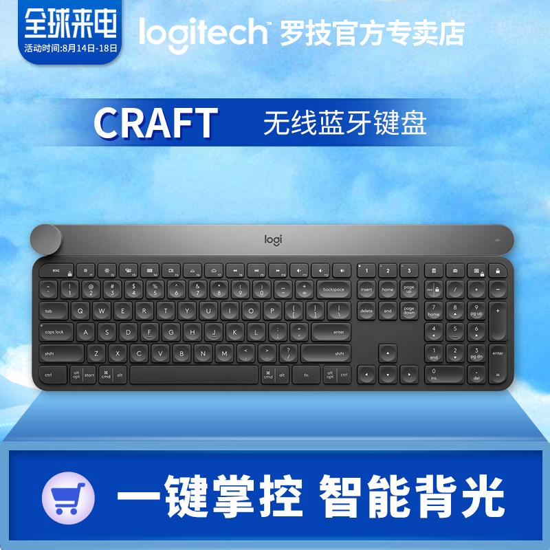 顺丰包邮罗技Craft无线键盘智能控制旋钮蓝牙优联双模连接多屏