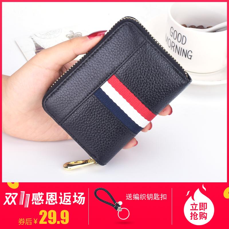 小卡包女式真皮多卡位韩国薄零钱包_网红优惠券