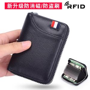 牛皮小卡包男超薄证件防盗刷防消磁信用卡套银行卡夹真皮零钱包潮