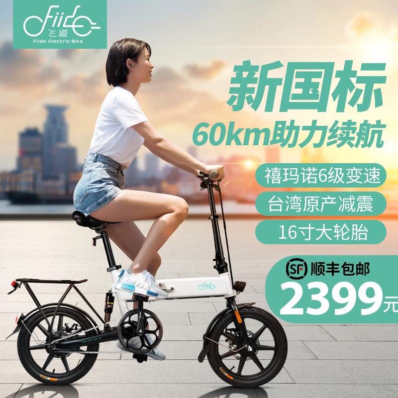 FIIDO新国标折叠电动自行车锂电池女小型成人代步电瓶电动助力车限100000张券