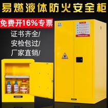 Industrial safety explosion-proof cabinets chemical safety cabinets Dangerous goods storage Cabinets 45 gallons explosion-proof Box flammable liquid