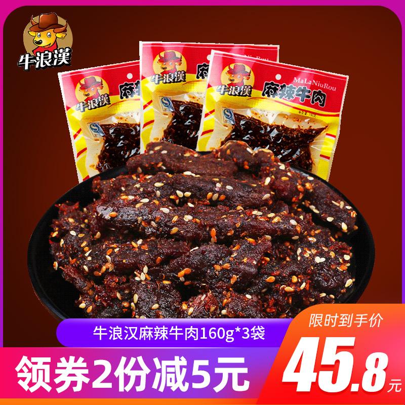 45.80元包邮牛浪汉麻辣牛肉160g*3袋 辣味零食烧烤牛肉干流浪汉四川重庆特产