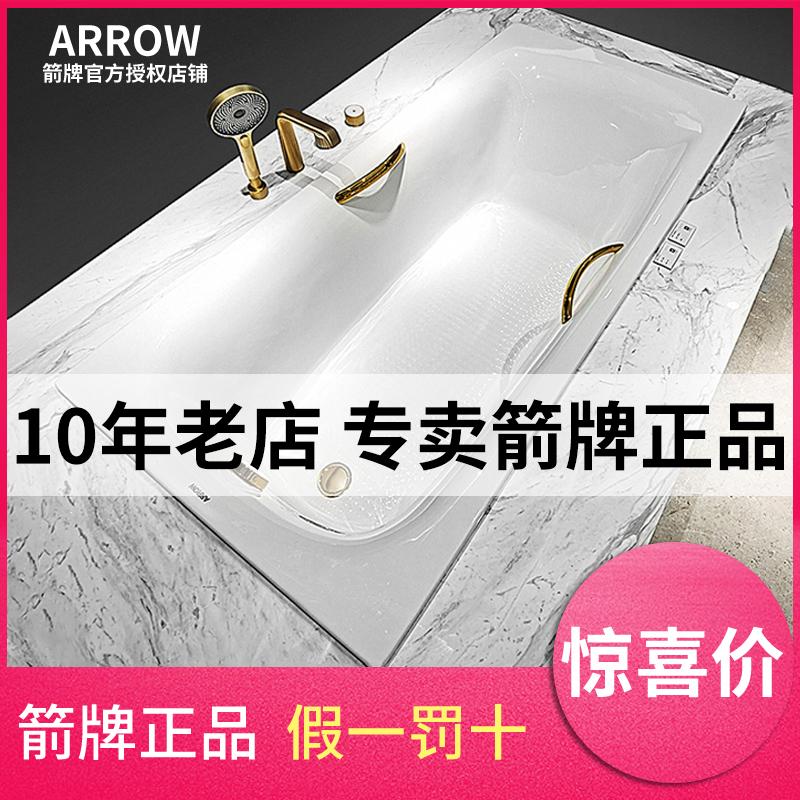 箭牌浴缸1.7米家用嵌入式亚克力浴缸A1761/A1761J/A1762/A1762J