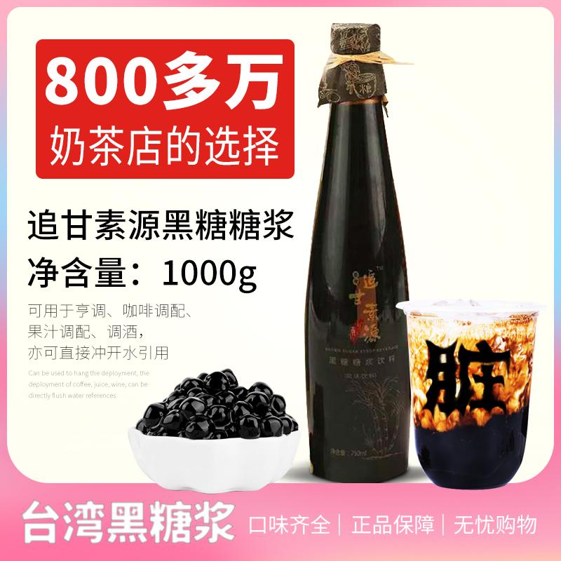 追甘素源黑糖糖浆咖啡台湾黑珍珠脏脏奶茶店焦糖冲绳鹿角饮料专用