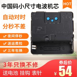 领10元券购买中国码电波机芯BPC自动对时电波钟表挂钟静音十字绣石英钟芯钟心