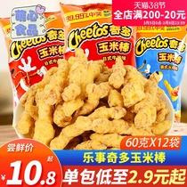 原味567g噗噗脆玉米片膨化零食薯片小吃休闲食品popcorners加拿大