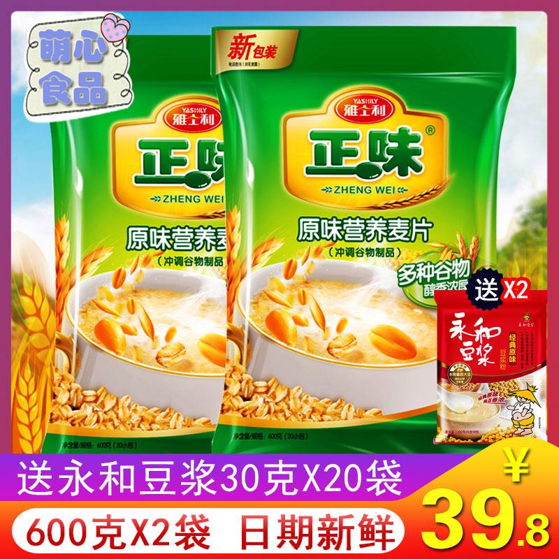 雅士利正味麦片600gX2袋原味营养早餐谷物冲饮即食燕麦片小袋装
