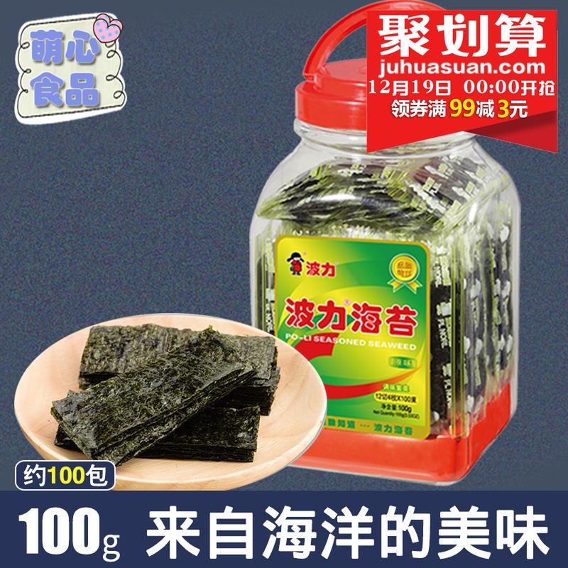 波力海苔原味100g桶装即食海苔儿童海苔脆片寿司紫菜片小吃零食品