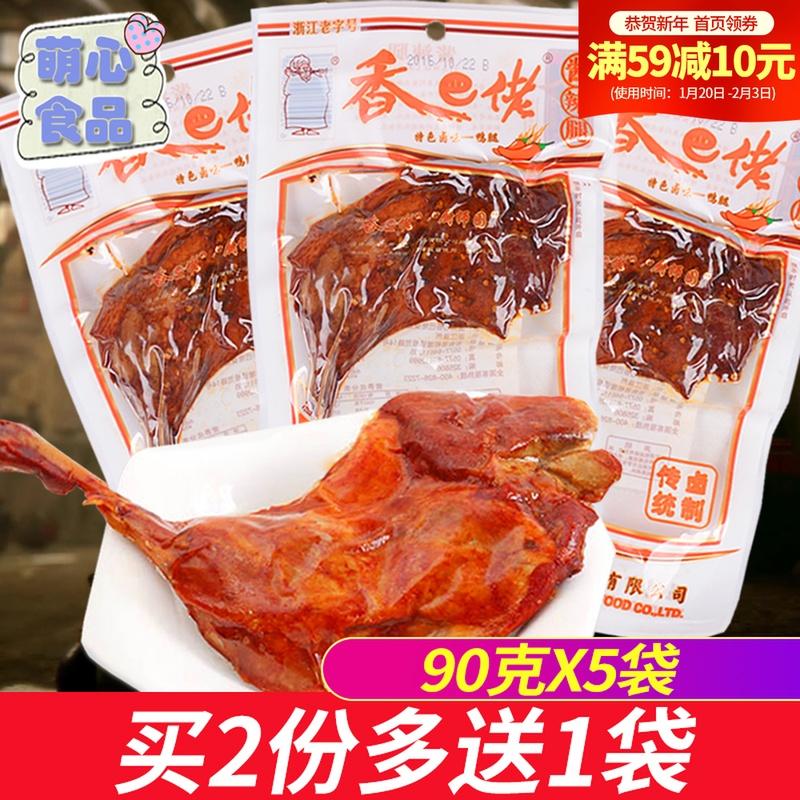 香巴佬鸭腿酱香腿90克*5袋酱辣腿卤味熟食温州小吃乡巴佬的零食品